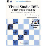 Visual Studio DSL工具特定领域开发指南
