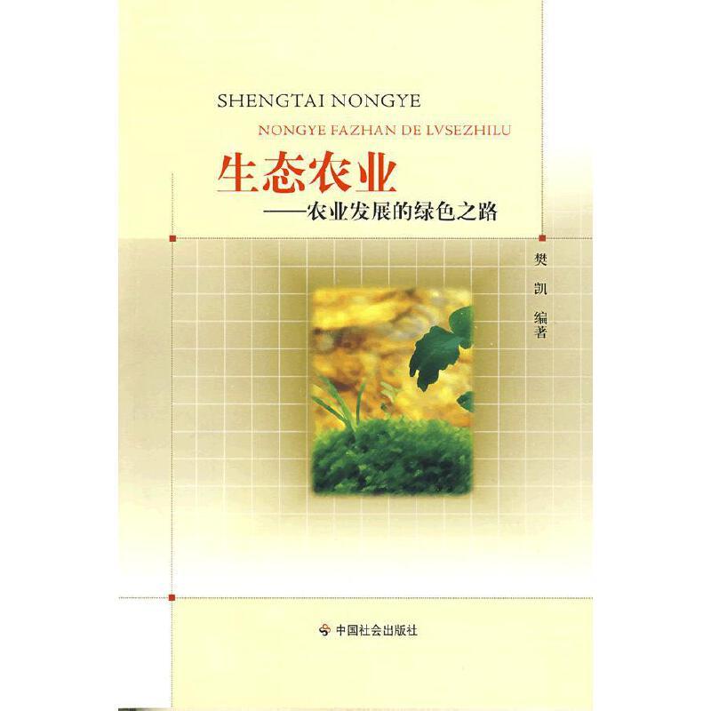 生态农业-农业发展的绿色之路