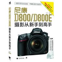 尼康D800/D800E摄影从新手到高手(1CD)(一书在手,玩转尼康D800/D800E摄影不求人,新手演练+拍摄要