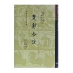 楚辞今注(精)(中国古典文学丛书)