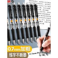晨光0.7mm按动中性笔水性签字笔粗按动式水笔笔芯硬笔字书法专用练字笔学生用黑色加粗黑笔子弹头碳素粗笔