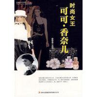 时尚女王可可・香奈儿 翁和弟著 9787546369648