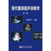 【二手旧书九成新】现代腹部超声诊断学(第二版) 徐智章 9787030204271 科学出版社