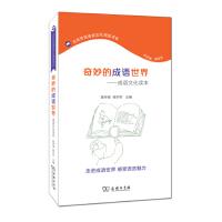 【正版二手书9成新左右】奇妙的成语世界成语文化读本 袁钟瑞,杨学军 商务印书馆