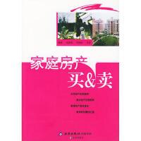 【二手书8成新】家庭房产买&卖 张家明,刘俊彩,王宏著 文津出版社