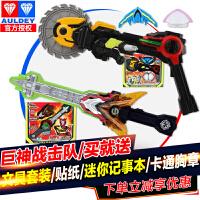奥迪双钻巨神战击队3 豪华版冲锋战击王 爆裂战击王 合体机器人玩具 武器装备套装 儿童动漫玩具 超救狙击枪 超救卫装备