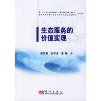 生态服务的价值实现 戴星翼,俞厚未,董梅 科学出版社 9787030156662