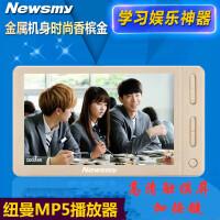 纽曼MP4MP5播放器触摸屏高清5英寸外放收音录音金属薄款MP3学生