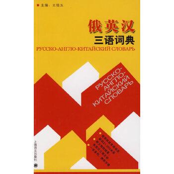 俄英汉三语词典