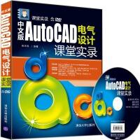 中文版AutoCAD电气设计课堂实录