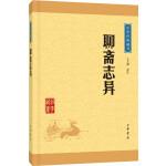 聊斋志异(中华经典藏书・升级版)