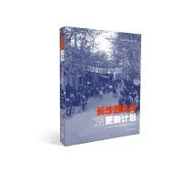 长沙西长街更新计划――2019年五校联合毕业设计