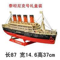 3D立体木制拼图木质拼插玩具船模型c
