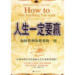 【二手书8成新】人生要赢 (美)昆宾 ,郭红梅 九州出版社