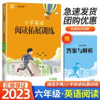 通城学典小学英语拓展阅读训练六年级上册下册2022新版第四次修订小学生同步阅读理解