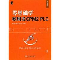 零基础学欧姆龙CPM2 PLC*9787111307198 李占英