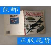 [二手旧书8成新]360°全景百科丛书.兵器卷.下册 /煜峰 编著 内?