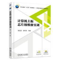 计算机主板芯片级维修实训,莫受忠,机械工业出版社,9787111596677