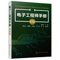电子工程师手册 提高卷 杨贵恒 模拟电子技术数字电子技术基础电路分析放大电路基础 电子技术入门教材书 电子工程师入门自学