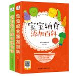 宝宝辅食添加百科与常见病调理食谱(套装共2册)