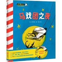 """""""爱思考的孩子""""儿童成长图画书:马戏团之夜"""