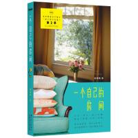 【正版二手书9成新左右】一个自己的房间 韩梅梅 北方妇女儿童出版社