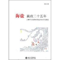 【正版二手书9成新左右】海盐嬴政二十五年:以事件为线索的海盐历史文化叙述 朱岩 北京大学出版社