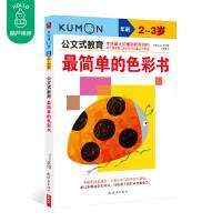 kumon公文式教育 2-3岁 最简单的色彩书 大开本 亲子游戏书儿童创意手工书 日本益智游戏手工练习册 学前教辅书籍