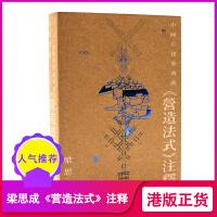 【联合书店】中国古建筑典范--《营造法式》注释 香港三联书店 梁思成 建筑艺术