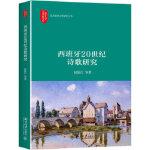 西班牙20世纪诗歌研究 赵振江,范晔,程弋洋 北京大学出版社 9787301279977