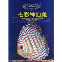 七彩神仙鱼,刘雅丹白明,海洋出版社,9787502787097