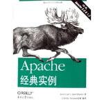 Apache经典实例 [美] 科尔(Coar K.) 东南大学出版社 9787564102807