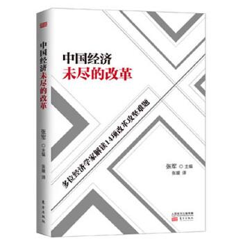 中国经济未尽的改革张军、陆前进、陈钊、陆铭、佐藤宏、章元、封进、罗长远、陈诗一、王永钦、谢千里(Gary Jefferson)等多位经济学家,解读*、*推动强势改革不得不面对的14项攻坚难题。