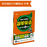 简单英语 完形填空100篇特训(中考) (2019版)
