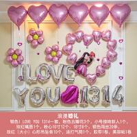 婚房装饰用品结婚墙 气球布置 卧室背景墙布置结婚用品