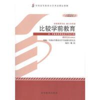 【二手书8成新】 比较学前教育(2015年版自学考试教材 姚伟 高等教育出版社