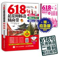 【二手书旧书9成新】618句常用韩语随身带:想到就会说+应急必须带+深度自助游(附赠MP3版韩语口语句) 优尼创新外语