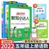 阳光同学默写小达人 计算小达人五年级上册全套2册人教版2021新版