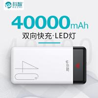 科智充电宝智能40000毫安快充便携适用于苹果华为oppo小米手机大容量移动电源20000自带线1000000超大量正品