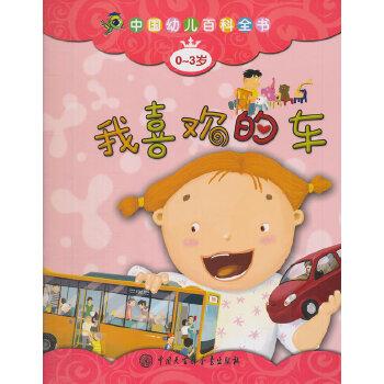 中国幼儿百科全书(0-3岁)--我喜欢的车