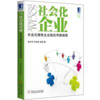 【按需印刷】社会化企业:社会化媒体企业级应用路线图 正版 李志军,冯宗智,高翔 9787111400554