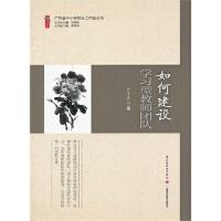 正版新书 如何建设学习型教师团队 严子良 编著 中国轻工