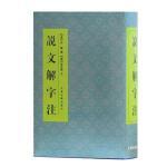 说文解字注,[汉]许慎 撰,[清]段玉裁 注,上海古籍出版社,9787532504879