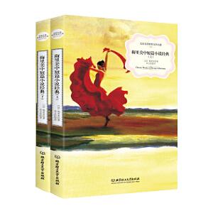 梅里美中短篇小说经典  教育部新课标、中小学生必读书目