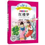 红楼梦:语文新课标 小学生必读丛书 无障碍阅读 彩绘注音版