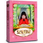 女生日记(2019新版,中国童书女王杨红樱成名代表作,直面9-12岁少女青春期面临的问题,引导她们平稳度过这段敏感又重要的时光)