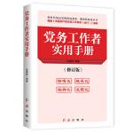 党务工作者实用手册 2020版
