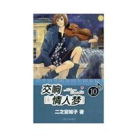 【正版二手书9成新左右】交响情人梦10 二之宫知子 人民文学出版社
