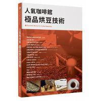 【预售】 进口台版原版繁体中文图书 人气咖啡馆 *烘豆技术Essential Books for Coffee Roas