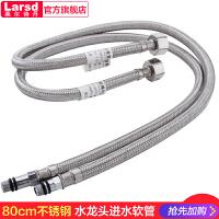 莱尔诗丹 80cm不锈钢编织丝冷热水龙头进水软管尖头软管RG708A